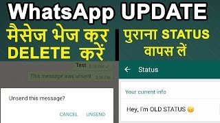 Get your OLD WhatsApp Status Back | New WhatsApp Update | Unsend or Delete your SENT Message Trick(Get your OLD WhatsApp Status Back | New WhatsApp Update | Unsend or Delete your SENT Message Trick Get your old WhatsApp Status Back With this small ..., 2017-02-28T11:25:55.000Z)
