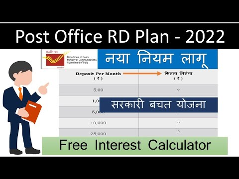 Post Office RD Plan 2021 Hindi | Post Office Recurring Deposit interest rate 2021 | RD calculator