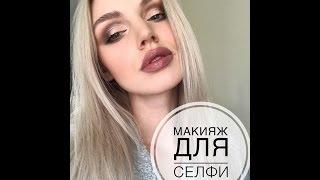 Татьяна Горинович. Макияж для селфи