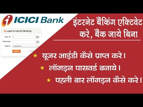 How To Activate Online Internet Banking In Icici Bank.