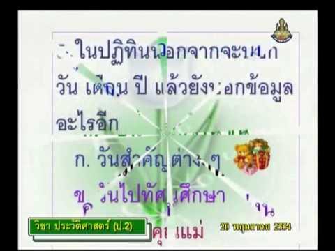 003 540520 P2his C historyp 2 ประวัติศาสตร์ป 2 +แบบทดสอบก่อนเรียน5ข้อ ป.2