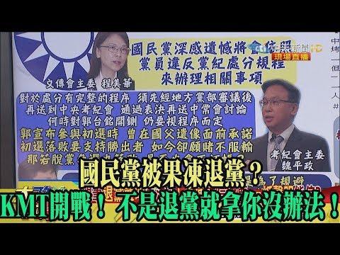 【精彩】國民黨被果凍退黨? KMT開戰! 不是退黨就拿你沒辦法!
