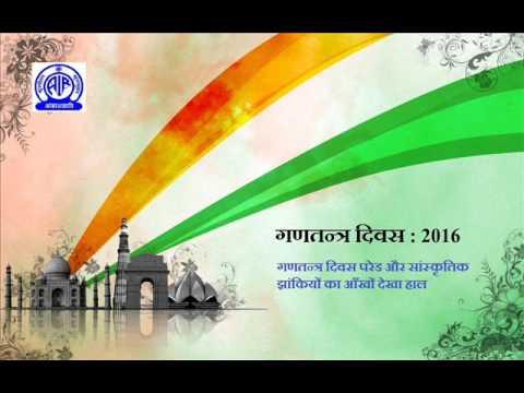 गणतन्त्र दिवस परेड और सांस्कृतिक झांकियों का आँखों देखा हाल : 2016