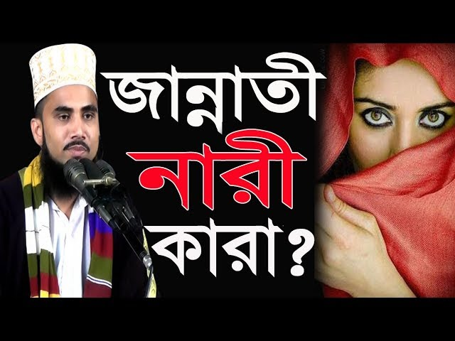 ???????? ???? ????? ????? ???? ??? ???? Bangla Waz 2018 Golam Rabbani Islamic Waz Bogra