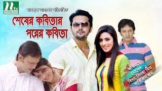 Bangla Natok Sesher Kobitar Porer Kobita (শেষের কবিতার পরের কবিতা) | Nobel & Mim | Drama & Telefilm