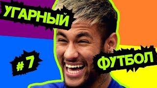 УГАРНЫЙ ФУТБОЛ #7 Шутник Неймар, тренер-симулянт