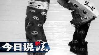 《今日说法》 20171123 丢失的女鞋(上) | CCTV