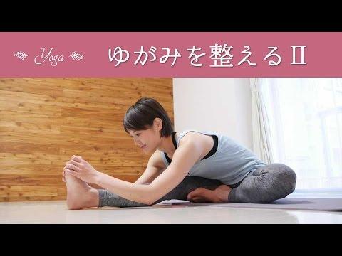 ゆがみを整えるヨガ(初心者向け) 綺麗な姿勢を取り戻す☆ #88