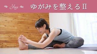 ゆがみを整えるヨガ(初心者向け) 綺麗な姿勢を取り戻す☆ thumbnail