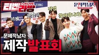 [tvN 라이브] 문제적남자 : 브레인 유랑단 제작발표회