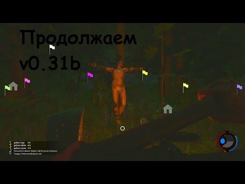 Стрим The Forest #7 Обновление v 0.31b