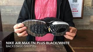 Nike Air Max TN Plus Black White