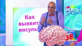 Жить здорово! Вопрос на минуту: симптомы инсульта.(19.04.2018)