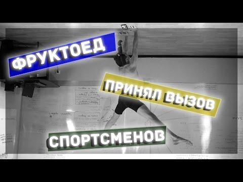 Фруктоед принял вызов спортсменов   Raw Sport Challenge