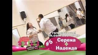 Здоровая свадьба 3 сезон. Постановка первого танца