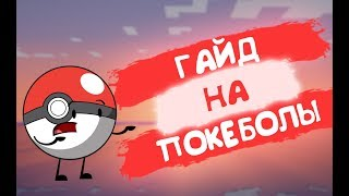 ГАЙД НА ПОКЕБОЛЫ!!!//PIXELMON GUIDE FOR POKEBOLLS// Ilya Gomz