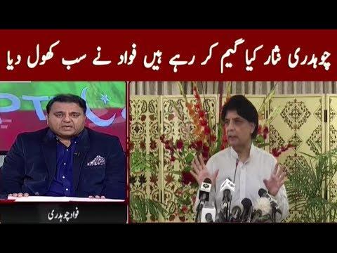 Fawad Chaudhary Expose CH Nisar Ali Khan | Khabar K Pechy | Neo News