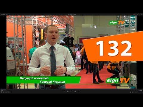 Выпуск 132. Новости на канале SIGN TV