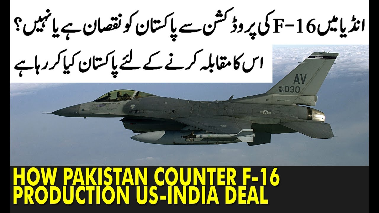 how-pakistan-counter-f-16-production-us-india-deal-lockheed-martin-agrees-to-build-f-16-in-india