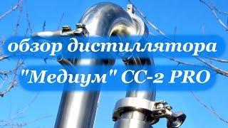 Обзор дистиллятора ''Медиум'' СС-2 PRO