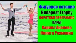 Фигурное катание Budapest Trophy 2021 Пары Короткая программа Карина Акопова и Никита Рахманин