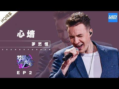 [ 纯享 ]罗艺恒《心墙》《梦想的声音3》EP2 20181102 /浙江卫视官方音乐HD/