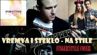 Время и Стекло - На стиле (guitar fingerstyle cover)