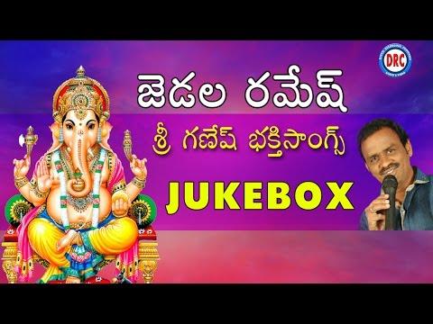 Jadala Ramesh Sri Ganesh Bhakti Songs     Vinayaka Chavithi Patalu    Lord Ganesha Devotional Songs