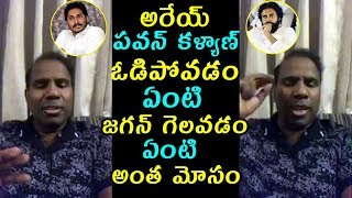 Ka Paul Shoking Comments On Pawan Kalyan Losing In Bhimavaream | Janasena Party | Fata Fut News