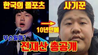 한국의 폴포츠, 사기 논란 최성봉 전재산 총공개