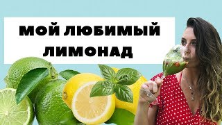 ЖАРА! Мой любимый лимонад (рецепт)