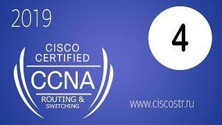 Курс Cisco CCNA RS Урок 4 Сетевой доступ