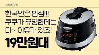 쿠쿠 6인용 IH압력밥…