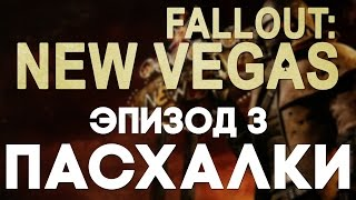 Пасхалки в Fallout New Vegas 3 Easter Eggs