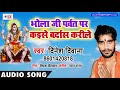 Dinesh Deewana Kanwar Song ~ Bhola Ji Kaise Bardas Karile ~ Bhojpuri Hit Bol Bam Song 2018