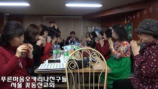 Download lagu 푸른마음오카리나친구들 연주모임 20200111 서울 꽃동산교회