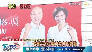 【十點不一樣】不再「提名過就躺著選」「韓流」改變立委選戰