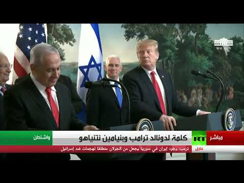 ترامب يعلن عن الاعتراف بسيادة إسرائيل على الجولان  - نشر قبل 2 ساعة