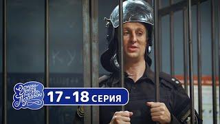 Сериал Однажды под Полтавой - Новый сезон 17-18 серия - комедии, юмор и приколы | Квартал 95