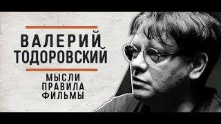 Валерий Тодоровский - Мысли, правила, фильмы