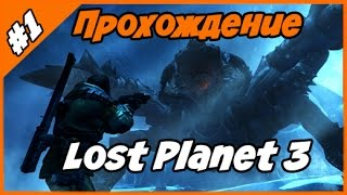 Lost Planet 3 - Прохождение на Русском Часть 1