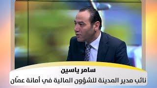 سامر ياسين – أمانة عمّان تبدأ بتقديم خدمات الكترونية بشكل كامل للمواطنين - هذا الصباح
