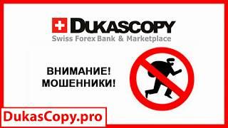 DukasCopy (ДукасКопи) это ФОРЕКС КУХНЯ!