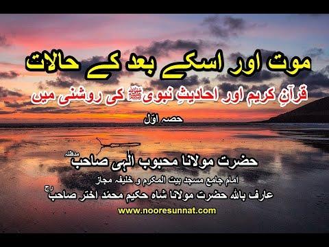 (Part 1/3) Marne Ke Baad Kya Hoga Quran o Hadith Ki Roshni Main - Maulana Mehboob Elahi