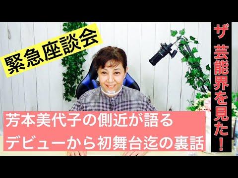 【実話】昭和のプリンセス芳本美代子のデビュー レコーディング  初舞台で起きた裏話を全部話します