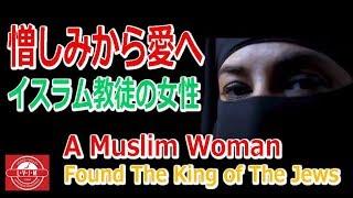 「憎しみから愛へーイスラム教徒の女性」A Muslim Woman Found The King...