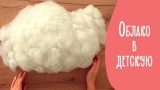 Как сделать воздушное облако в детскую | Красивые облачка своими руками | Family is...