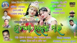 odia Samalpuri parkshjal 2018 kharia college Jadu Mani Malik kuligoan mabile No 7410125930