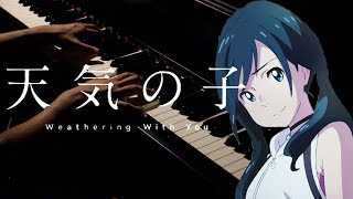Celebration  - RADWIMPS feat. Toko Miura [PIANO] - Weathering With You 天気の子 (Tenki no Ko)