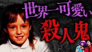 【凶悪】イギリス最凶サイコパス…世界一可愛い殺人鬼「ジョアンナ・デネヒー」